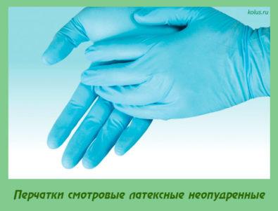 Перчатки смотровые латексные неопудренные