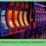 Увлекательные азартные развлечения