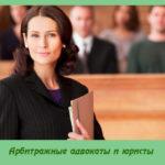 Арбитражные адвокаты и юристы