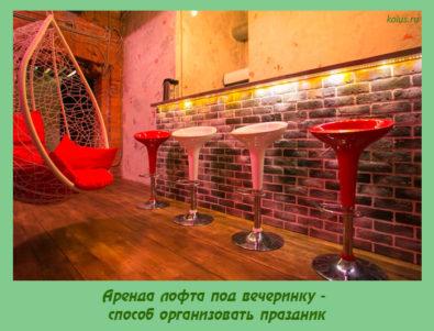 Аренда лофта под вечеринку