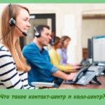 Что такое контакт-центр и колл-центр?