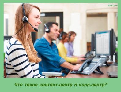 Что такое контакт-центр и колл-центр
