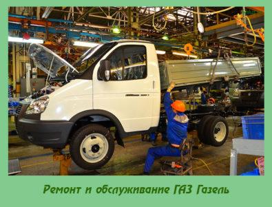 Ремонт и обслуживание ГАЗ Газель