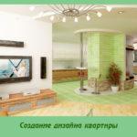 Создание дизайна квартиры