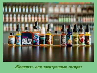 Жидкость для электронных сигарет