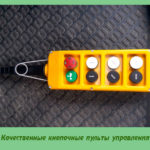 Качественные кнопочные пульты управления