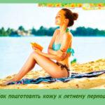 Как подготовить кожу к летнему периоду