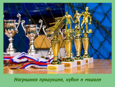 Наградная продукция, кубки и медали