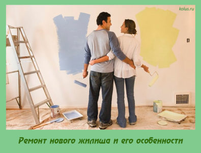 Ремонт нового жилища и его особенности