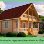Технологии строительства домов из бруса