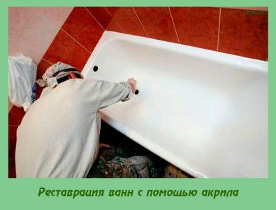 Реставрация ванн с помощью акрила