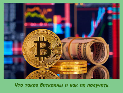 Что такое биткоины