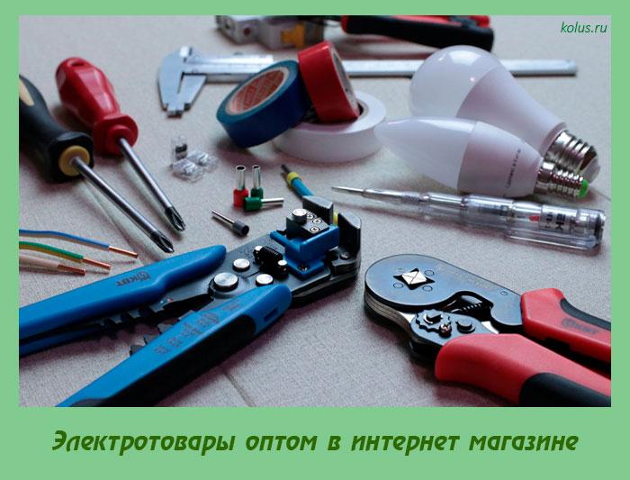 Электротовары оптом