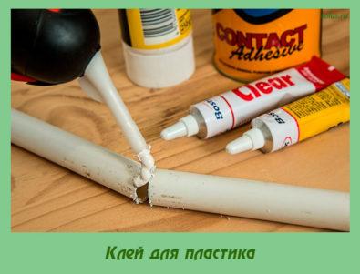 Клей для пластика