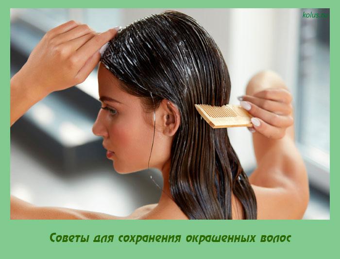 Советы для сохранения окрашенных волос