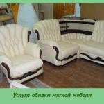 Услуги обивки мягкой мебели