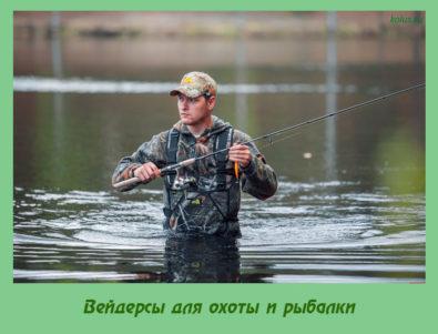 Вейдерсы для охоты и рыбалки
