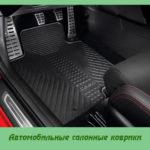 Автомобильные салонные коврики
