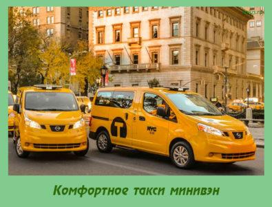 Комфортное такси минивэн