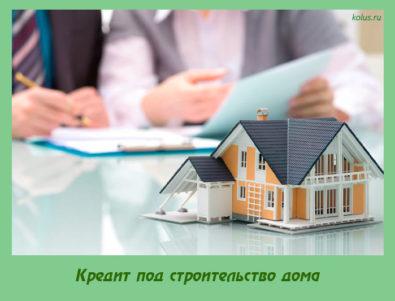 Кредит под строительство дома