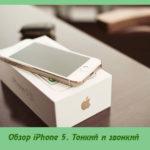 Обзор iPhone 5. Тонкий и звонкий