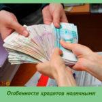 Особенности кредитов наличными