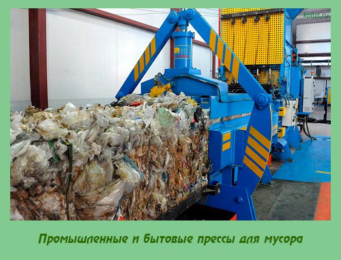 Промышленные и бытовые прессы для мусора