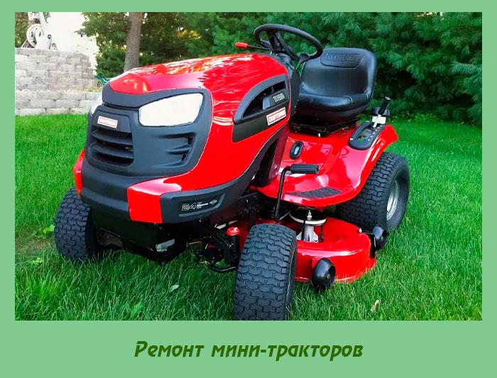 Ремонт мини-тракторов