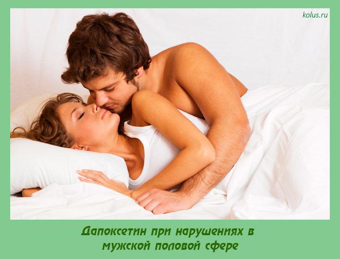 Дапоксетин при нарушениях в мужской половой сфере