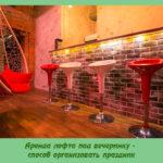 Аренда лофта под вечеринку — способ организовать праздник