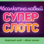 Азартный клуб Супер Слотс – обзор казино