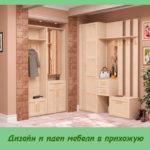 Дизайн и идеи мебели в прихожую