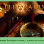 Казино Эльдорадо онлайн — игровые автоматы