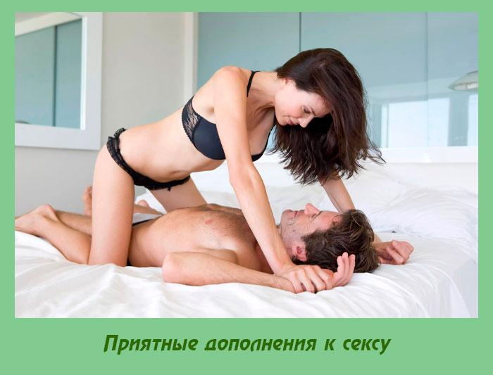 Приятные дополнения к сексу