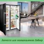 Запчасти для холодильников Либхер