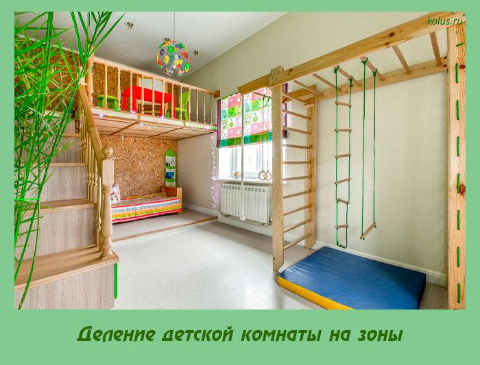 Деление детской комнаты на зоны