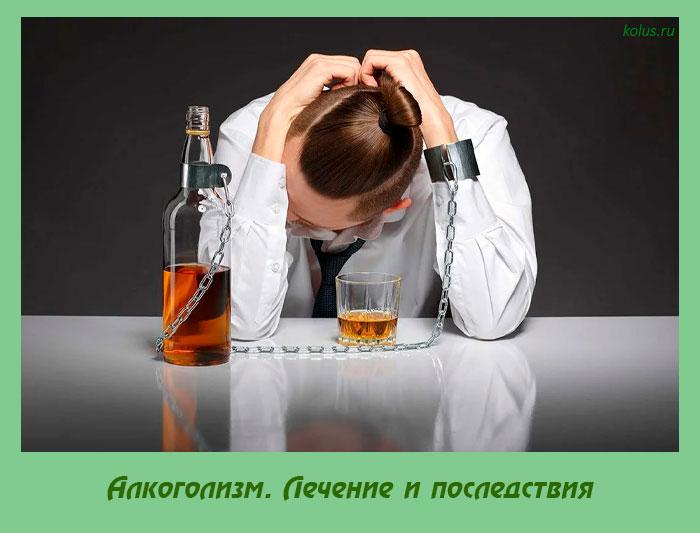 Алкоголизм. Лечение и последствия