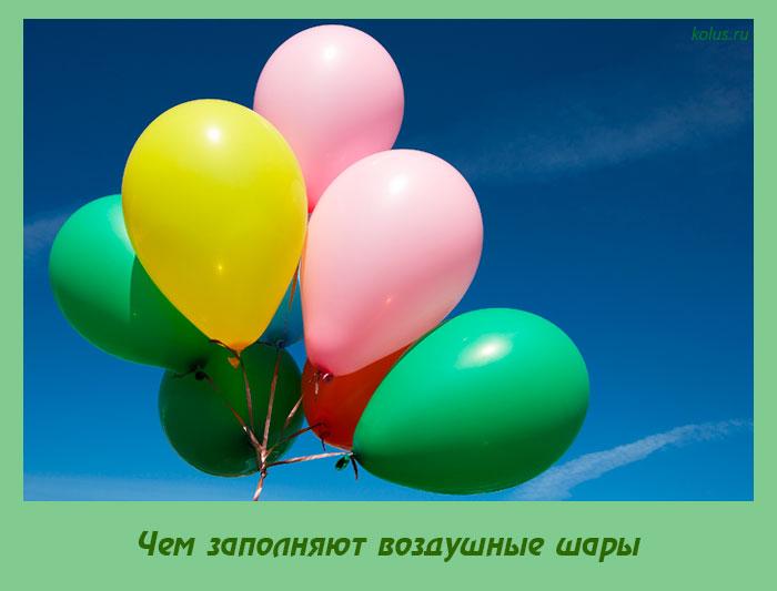 Чем заполняют воздушные шары