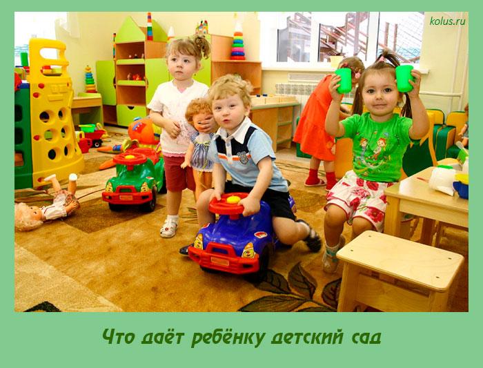 Что даёт ребёнку детский сад