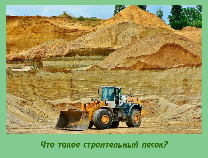 Что такое строительный песок?