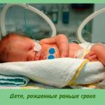 Дети, рожденные раньше срока