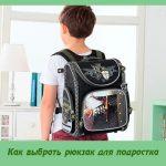 Как выбрать рюкзак для подростка