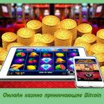 Онлайн казино принимающие Bitcoin