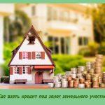 Где взять кредит под залог земельного участка