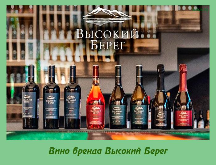 Вино брендa Высокий Берег