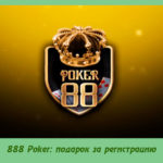 888 Poker: подарок за регистрацию
