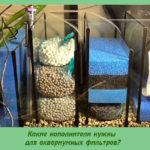 Какие наполнители нужны для аквариумных фильтров?