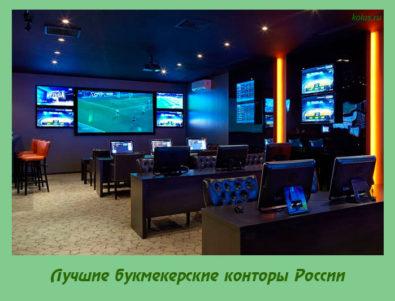 Лучшие букмекерские конторы России