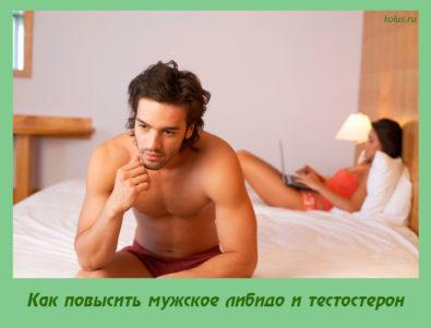 Как повысить мужское либидо и тестостерон