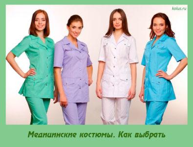 Медицинские костюмы. Как выбрать